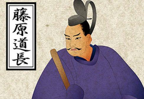 Fujiwaranomichinaga