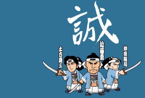 Shinsengumi Isamu Kondo