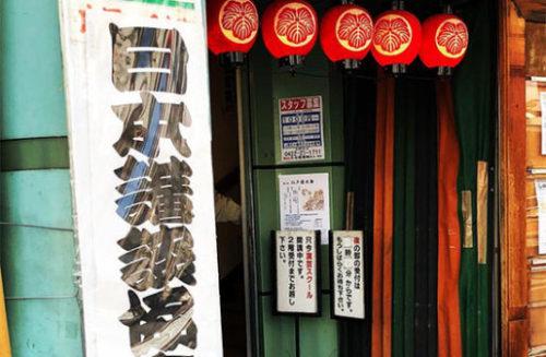 日本講談協会の定席