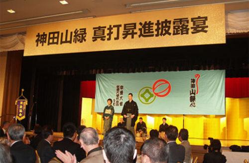 日本講談協会の真打披露