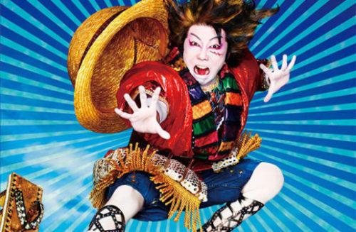 ワンピースの歌舞伎