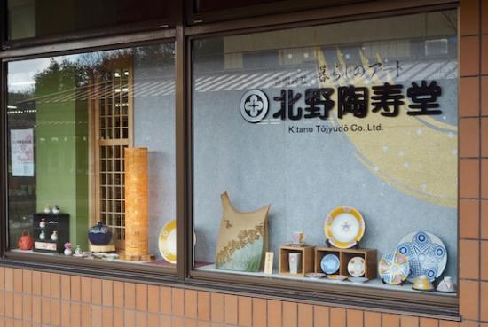 陶らいふ 北野陶寿堂