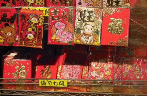 香港のお年玉