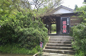 甲賀忍術村