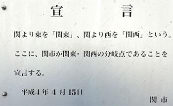 関市の宣言