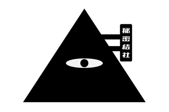 八咫烏と秘密結社?!